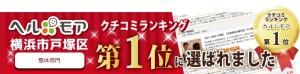 整体、マッサージの口コミサイトです。戸塚区部門で1位に選ばれました!